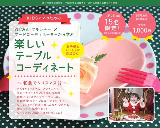 shokuiku2015-03